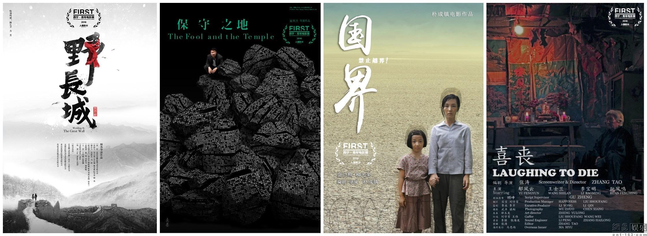 第十届西宁first青年电影展提名影片海报集锦