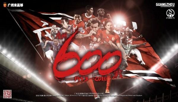 恒大中超最新海报:同心出征 恒大发亚冠最新海报:广州足球600战 恒大
