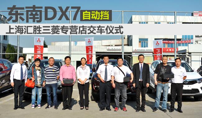 东南汽车dx7自动挡车型首批车主交车仪式高清图片