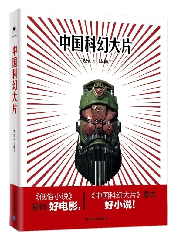 科幻作家韩松推荐的5本中国科幻小说 现实比它们更科幻