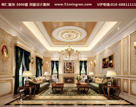 欧式客厅装修效果图,别墅设计鉴赏 以上为笔者搜罗整理的几张欧式客厅装修效果图。客厅作为别墅设计装修中的最重要部分,一直是大家最为关心的,后续还会发布其他风格的客厅装修效果图,以供大家参考。 感谢北京鸣仁别墅装饰机构提供的欧式客厅装修效果图,如您喜欢,可以向他们免费索取。 相关链接:享有中国高端别墅装饰第一家的北京鸣仁别墅装饰机构是我国业内首家专业从事别墅、高档公寓、酒店、会所、商业空间和办公空间的室内设计、施工、配饰、售后服务为一体的装饰企业。公司拥有一流的设计团队,主创设计师来自国内行业资深人士,并