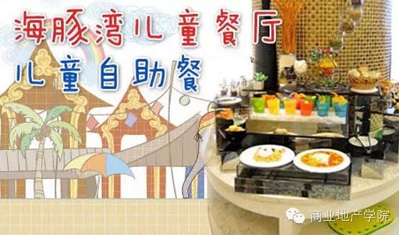 麦幼优(myoyo)主题餐厅
